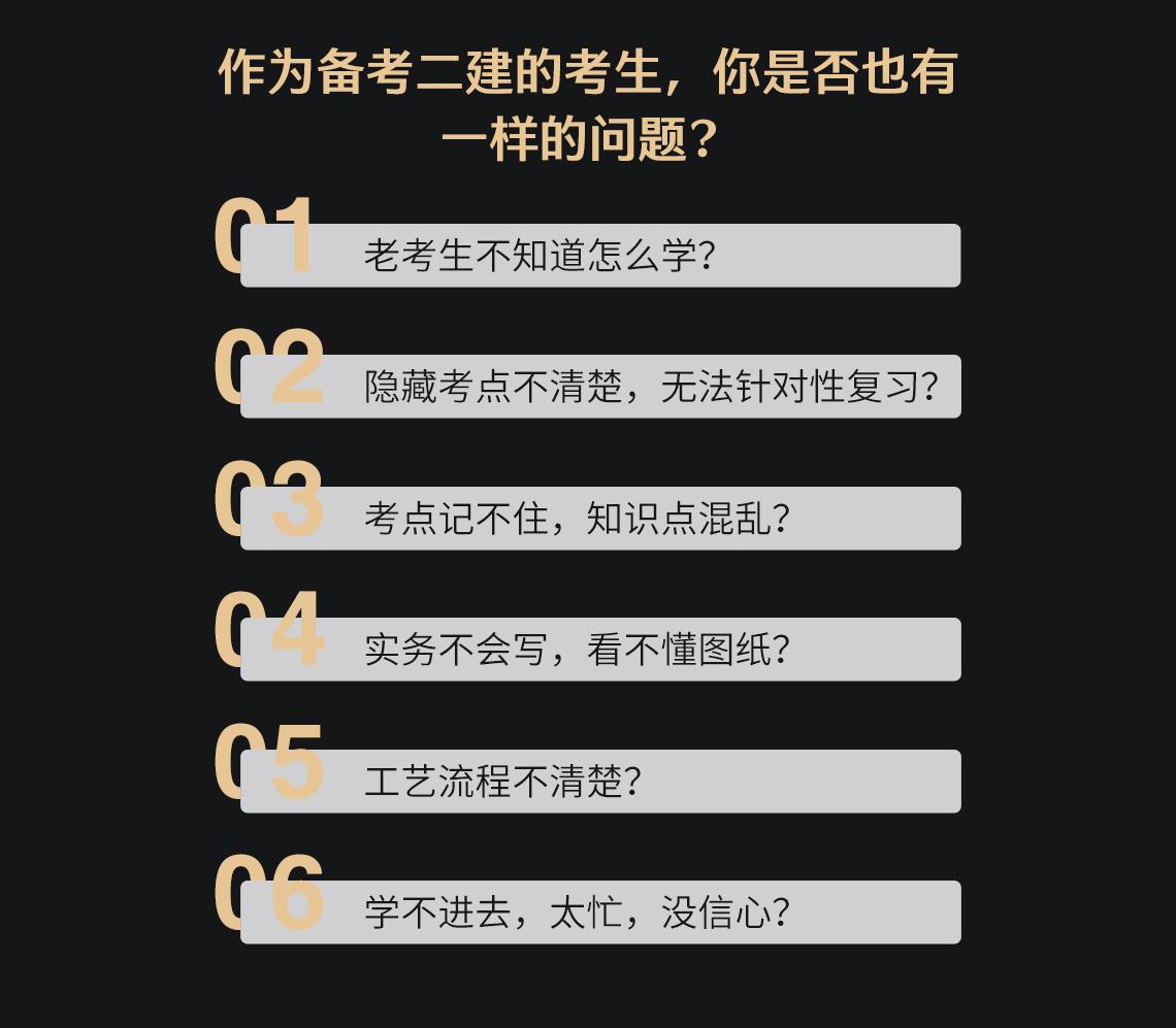二级建造师考试报名条件