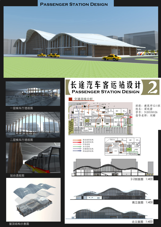客运站设计_3