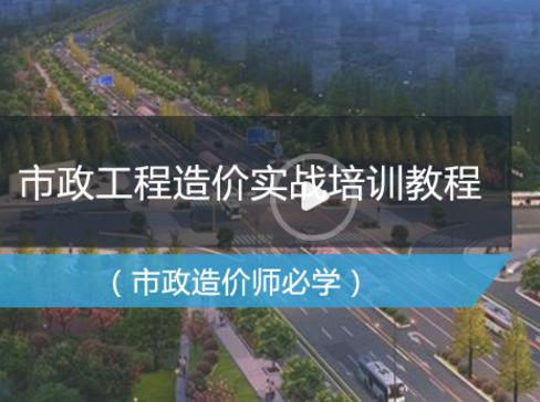 想做造价工作,这些市政公路工程造价培训一定要看!!_1