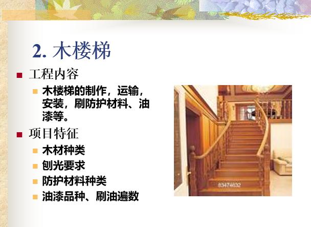 建筑工程工程量清单编制工程量清单计价-木楼梯