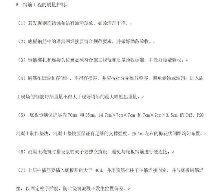 北京SOHO现代城地下室底板施工方案(41页)-页面五