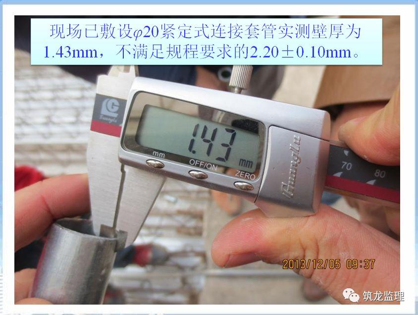 机电安装监理质量控制要点,从原材料进场到调试验收全过程!_8