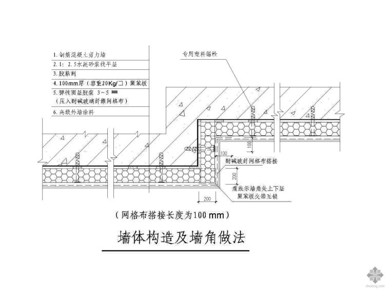 节能型外墙外保温墙体节点详图