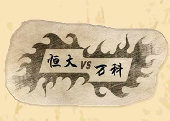 """恒大赶超万科,问鼎地产""""一哥""""!"""