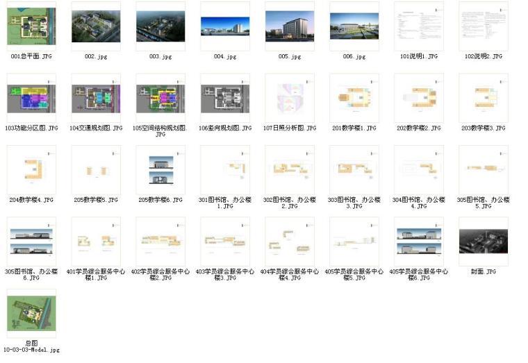 [安徽]高层新中式风格坡顶党校建筑设计方案文本-高层新中式风格坡顶党校建筑所缩略图