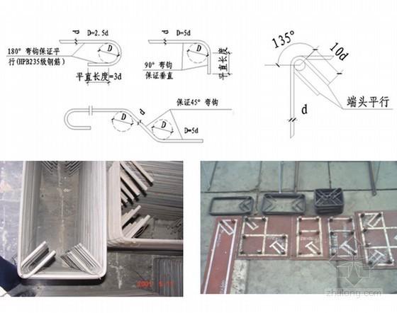 框剪结构高层商业中心工程钢筋工程施工方案(50页)
