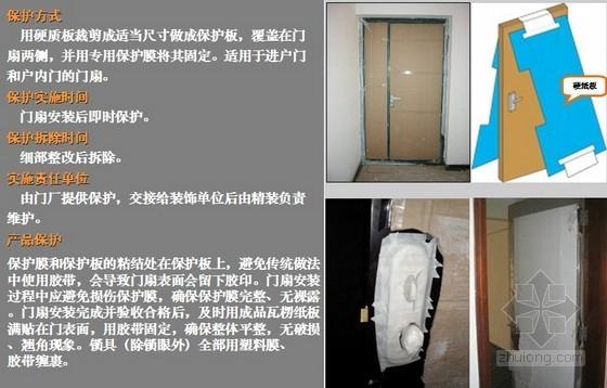 建筑工程精装修施工成品保护标准做法(附图)
