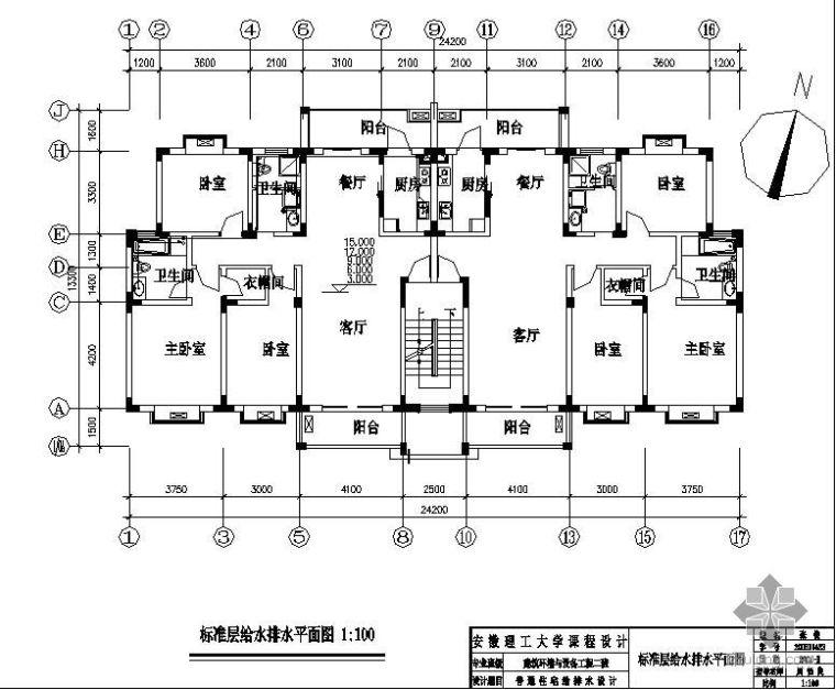 安徽理工大学建筑给水排水工程全套课程设计