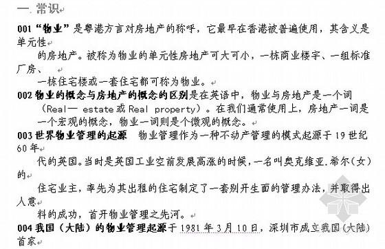 [万科]物业管理试题库(145页)