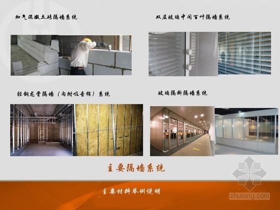 [江苏]现代简洁某银行改造工程投标设计方案施工工艺示意图