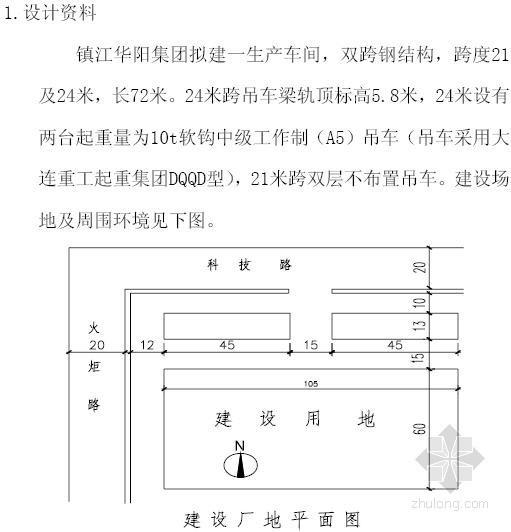[学士]72米双跨钢结构厂房毕业设计计算书