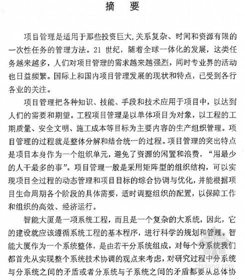 [硕士]沃特公司智能大厦项目进度计划及控制实践研究[2004]