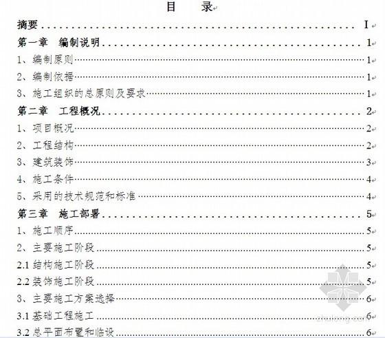 [毕业设计]某13层住宅楼施组设计及清单报价(图)