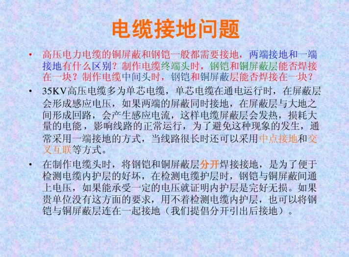 10kV高压电缆的制作方法详细讲解(电缆知识)56页