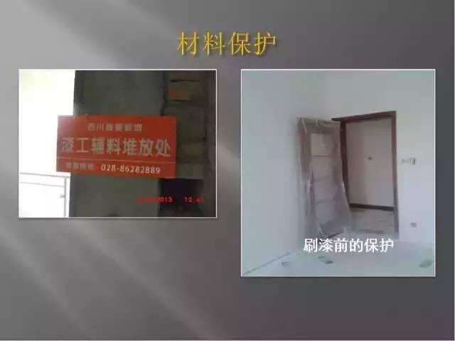 室内装修工程工艺流程图文解析_36