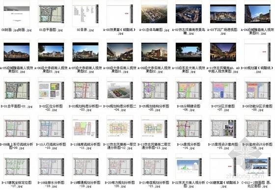 [山东]仿古风格步行商业街概念性修建规划设计方案文本(含CAD)-总缩略图