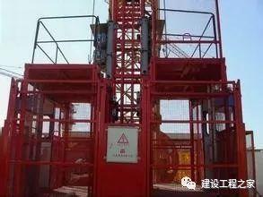 施工升降机建筑施工安全检查标准讲解