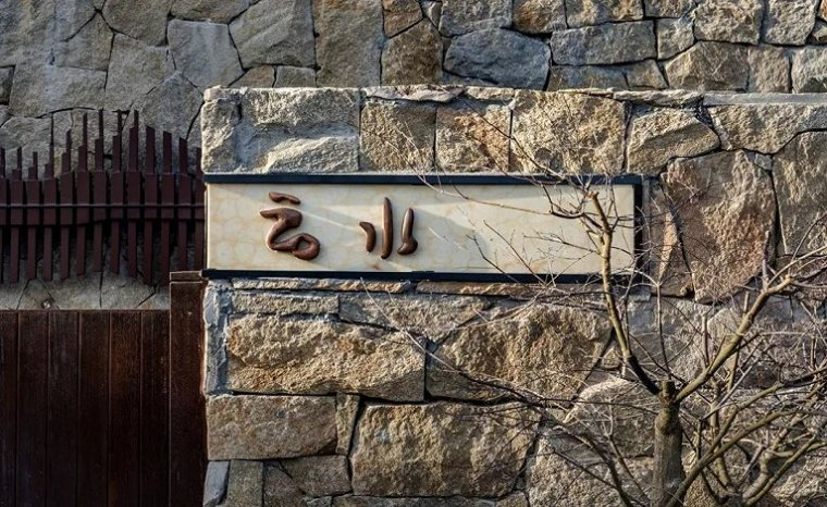 杭州雅谷泉别墅-24