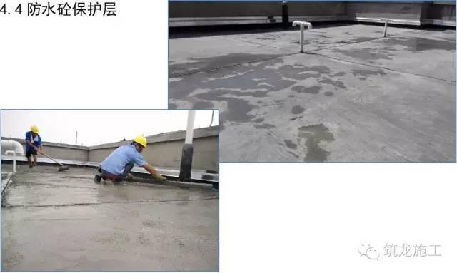 防水施工详细步骤指导_30