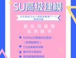 这些SU高级建模技巧都不知道,你还敢说会用SU?