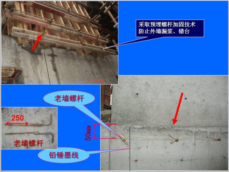 主体结构、二次结构、地面工程质量控制案例-保证剪力墙不烂根、不位移1