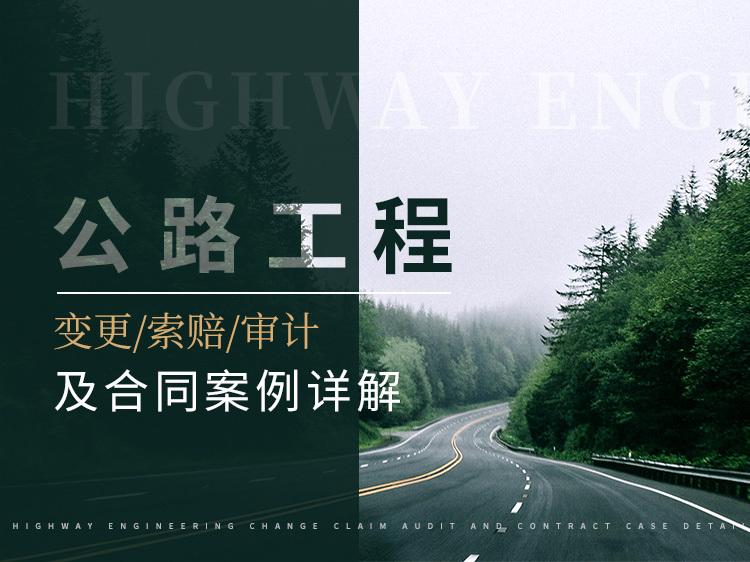 公路工程变更/索赔/审计及合同案例详解