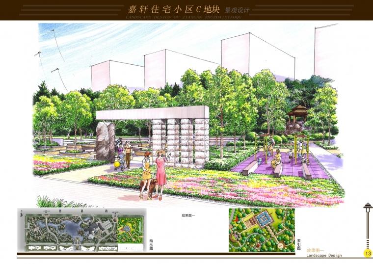 天地----凤凰广场绿地景观方案_12