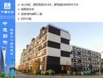 钢结构住宅技术创新及案例(附图丰富)