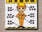 安全警示牌卡通模板,可直接挂到工地了!