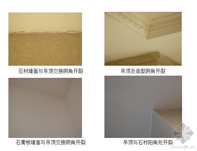 石膏板隔墙、石膏板吊顶开裂的防治措施