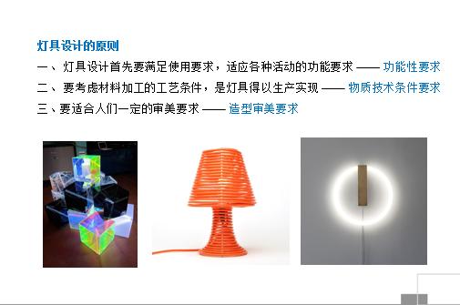 室内照明设计课件
