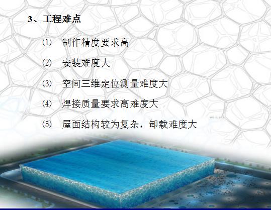 【北京】水立方鋼結構施工總體方案介紹(共52頁)_4