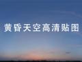 黄昏天空高清贴图