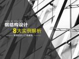 建筑钢结构设计8大实例解析