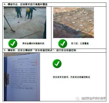 一整套工程现场安全标准图册:我给满分!_27
