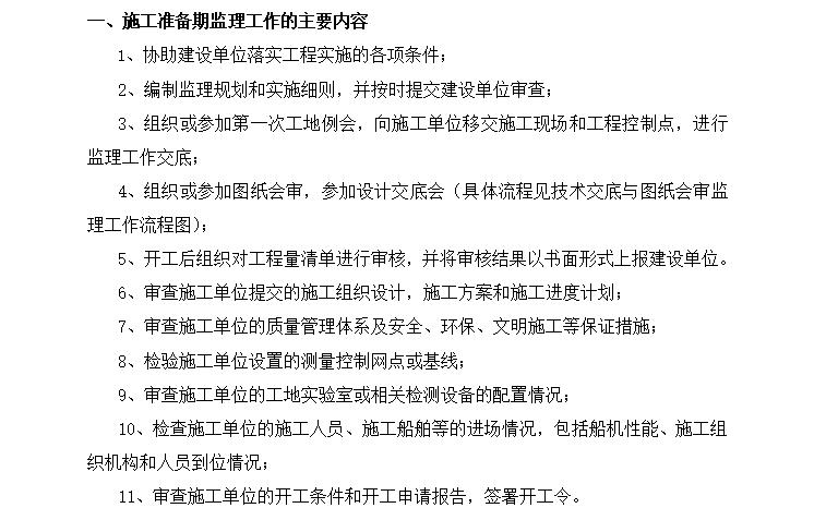 港珠澳大桥珠澳口岸人工岛填海工程监理大纲(共252页)_5