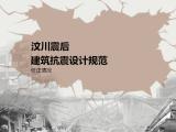 汶川震后《建筑抗震设计规范》修订情况