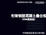 15G366-1桁架钢筋混凝土叠合板(60mm厚底板)