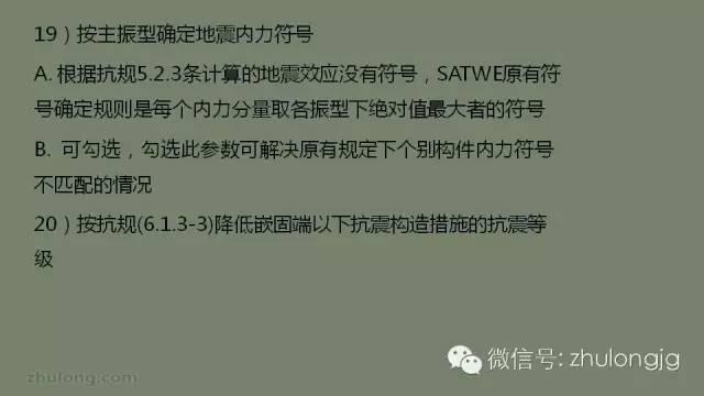 最详细的结构设计软件分析之SATWE参数设置详解_41