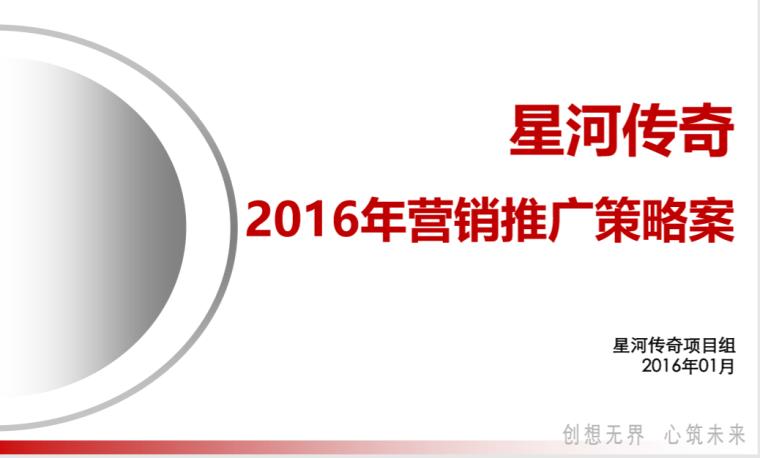 星河传奇2016年度营销策略案(共133页)
