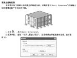 基于Revit-BIM模型实例演示——RC结构模型