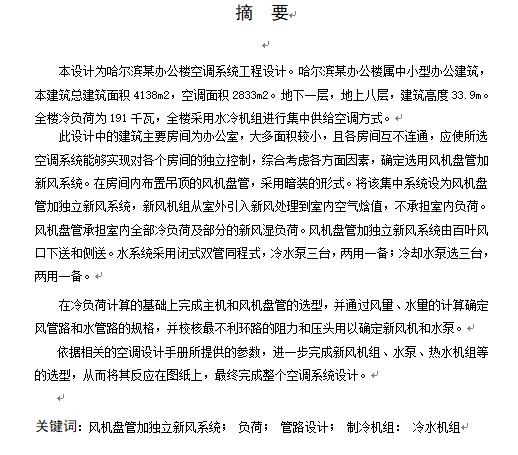 VRV系统设计说明书资料下载-武汉某高校暖通空调毕业设计说明书