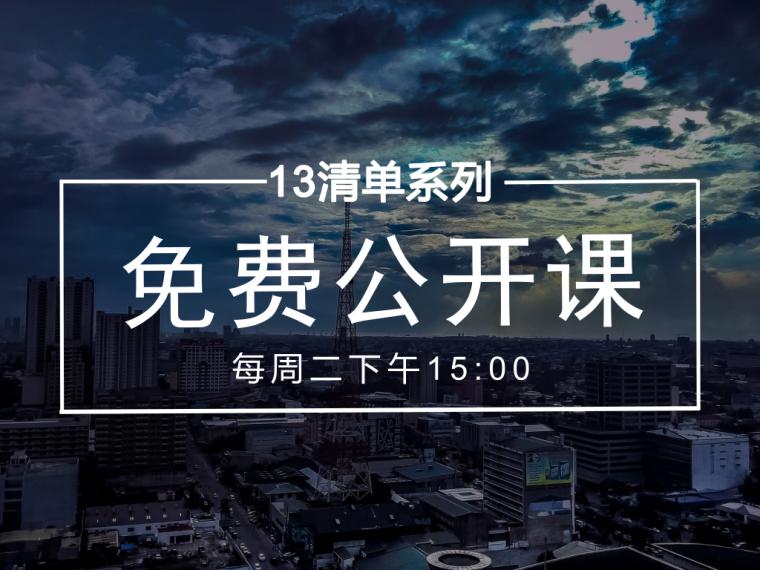【免费公开课】《13清单》系列第七节!_1