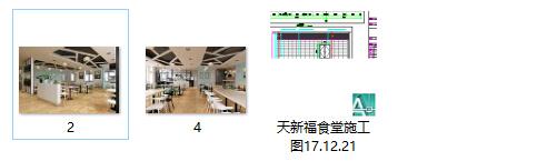[北京]某医疗器械公司食堂装修设计施工图(含效果图)_7