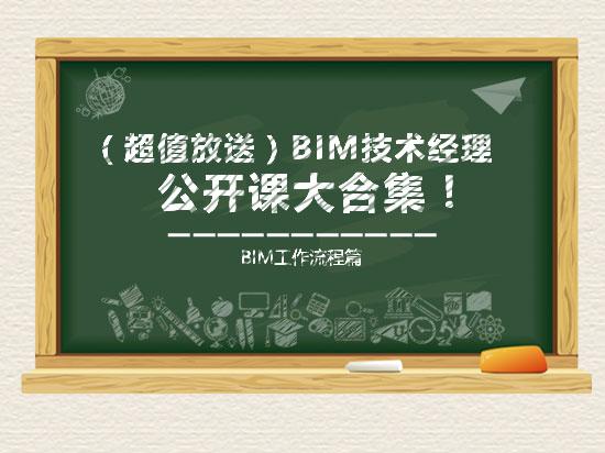 (超值放送)BIM技术经理公开课大合集!