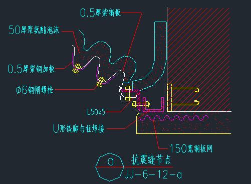 地下室内外墙抗震缝节点详图