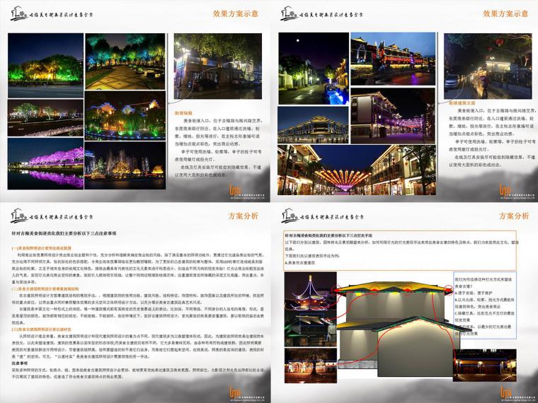 古梅美食街夜景设计意象方案