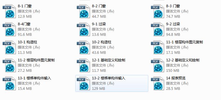 广联达官方视频-入门钢筋算量