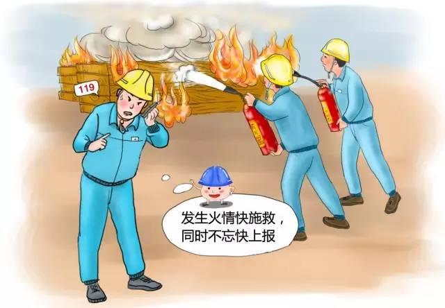 《工程项目施工人员安全指导手册》转给每一位工程人!_59