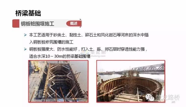 桥梁基础的施工方法那么多,这一次全说明白了_17